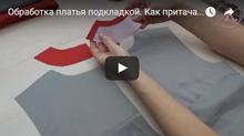 Обработка платья подкладкой