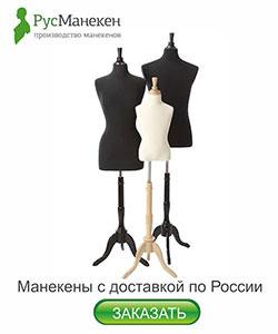 Партнер конкурса Весеннее обновление - РусМанекен