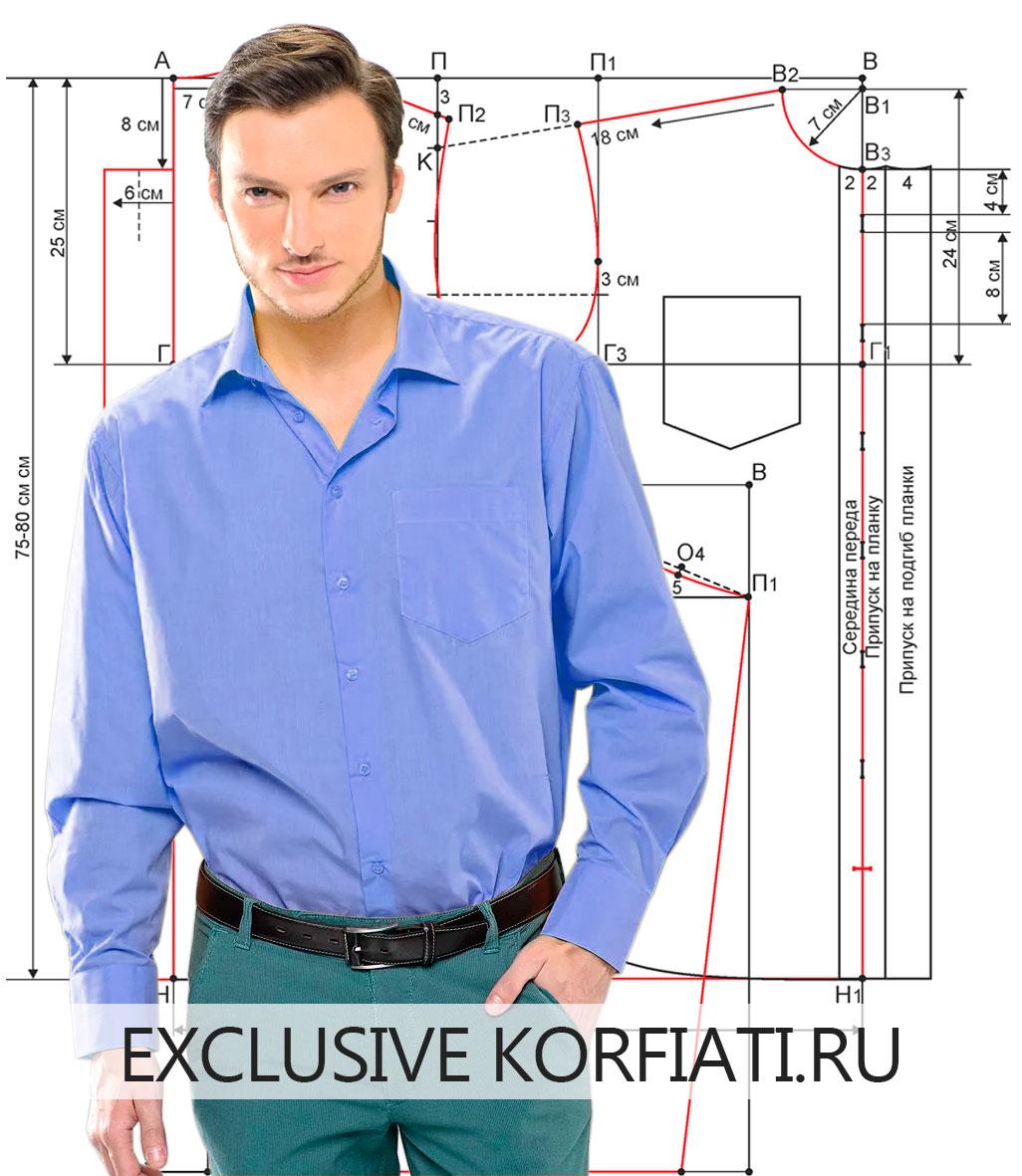 Мужская рубашка выкройка портьерная ткань купить в екатеринбурге