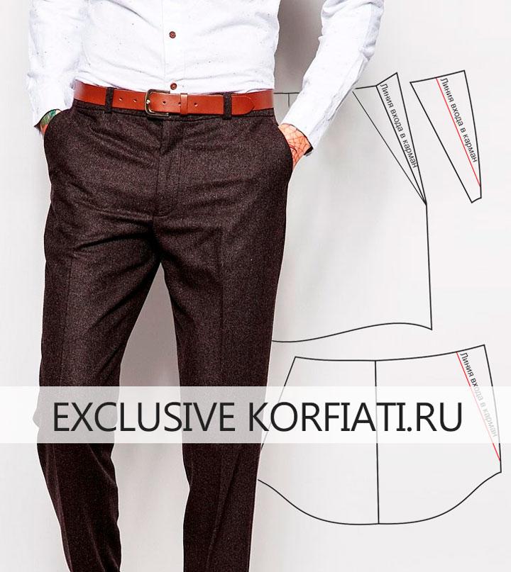 Боковые карманы на мужские брюки