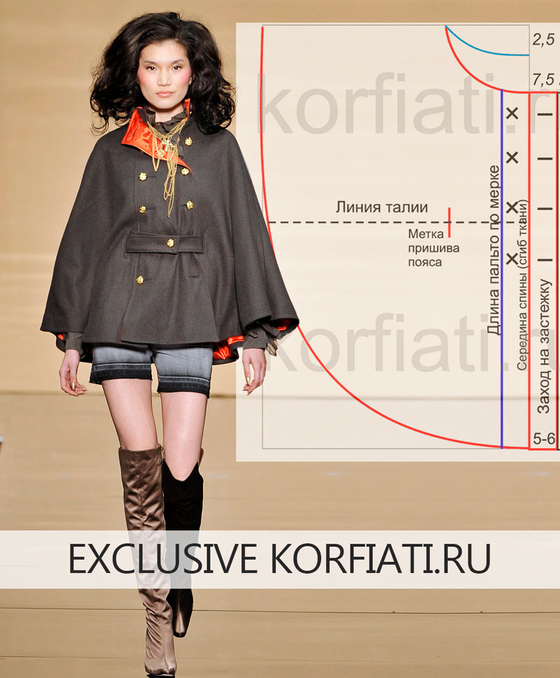 Выкройка пальто-пончо - модель