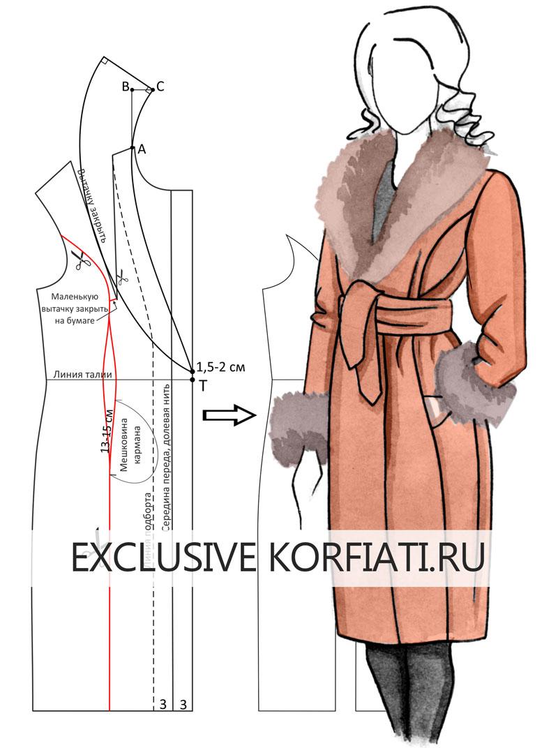 Выкройка пальто с воротником шалька из кашемира