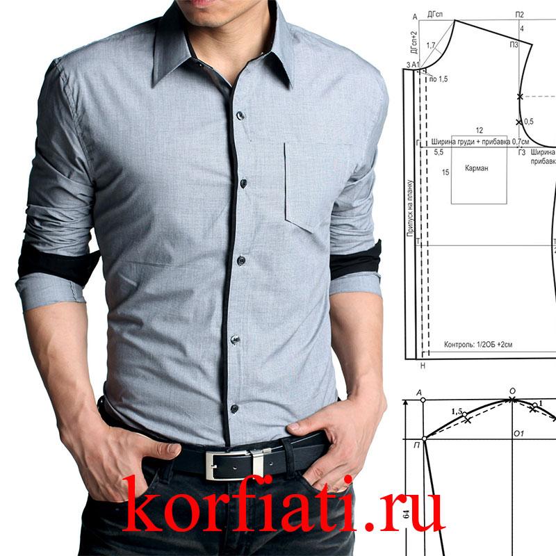 ab7a593c9f50358 Выкройка мужской приталенной рубашки от А. Корфиати