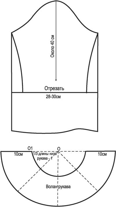 Рукав волан как сшить самой пошаговая инструкция 36