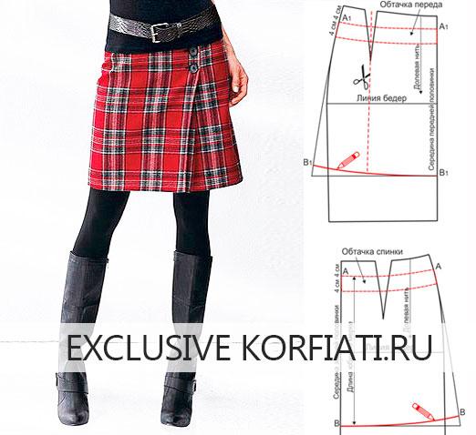 Выкройка юбки-шотландки