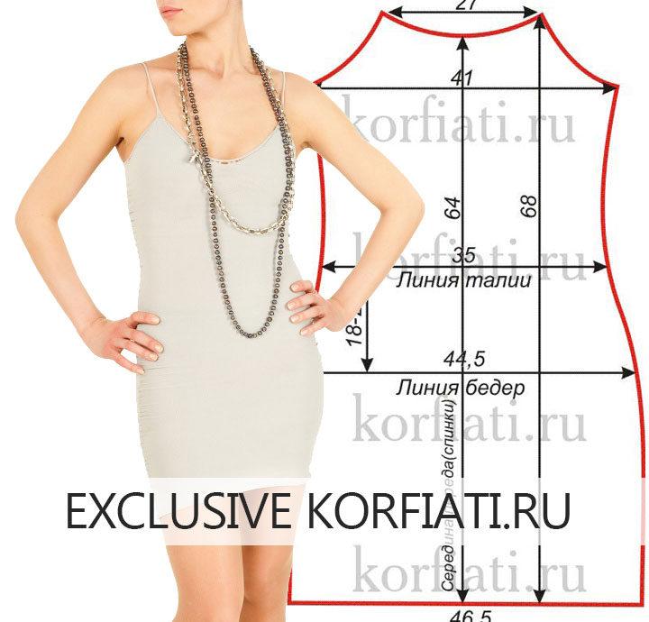 Выкройка платья на бретельках - модель