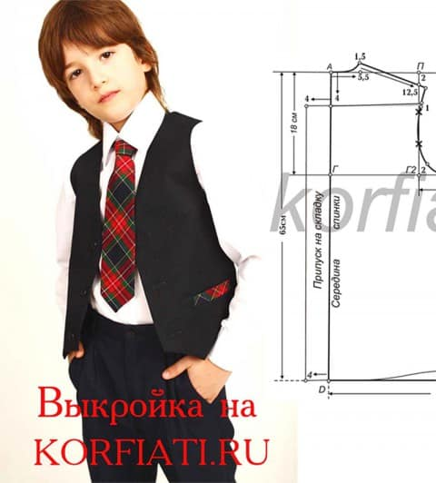 Выкройка школьной формы для мальчика