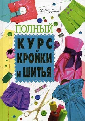 Книга по шитью Анастасии Корфиати