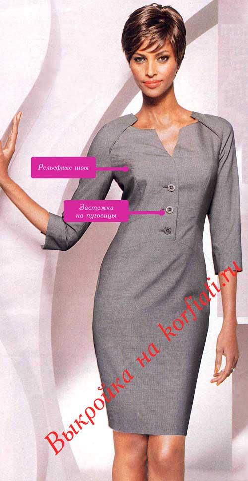 Модель платья с рельефами и вырезом
