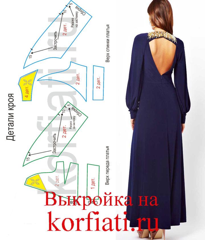 Платье с декольте спинка