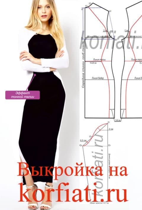 Платье с оптическим эффектом