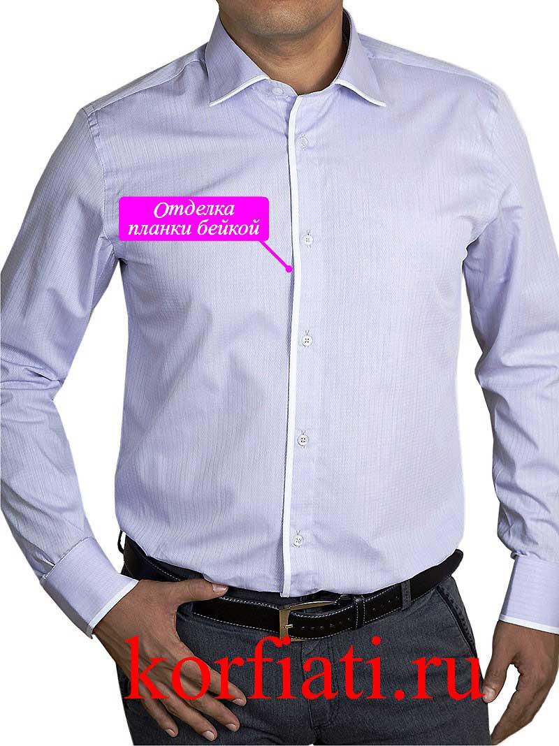 Планка на мужскую рубашку