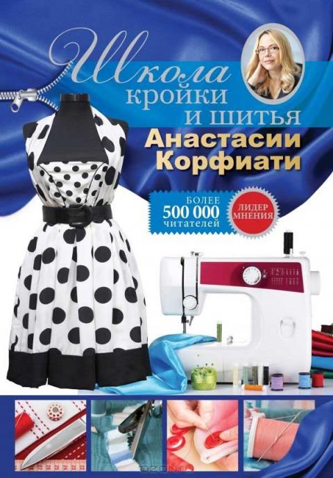 "Книга ""Школа кройки и шитья Анастасии Корфиати"""