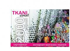 Сертификат на покупку тканей за 3 место