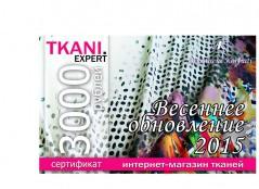 Сертификат на покупку тканей за 2 место