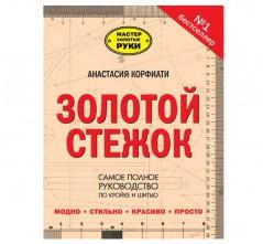 """Книга А. Корфиати """"Золотой стежок"""""""