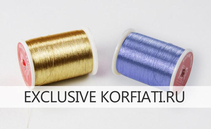 Швейные металлические нитки для вышивки