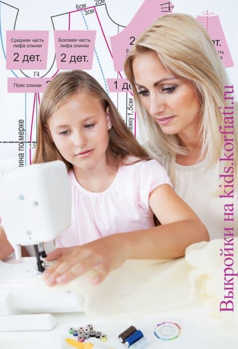 Выкройки детской одежды