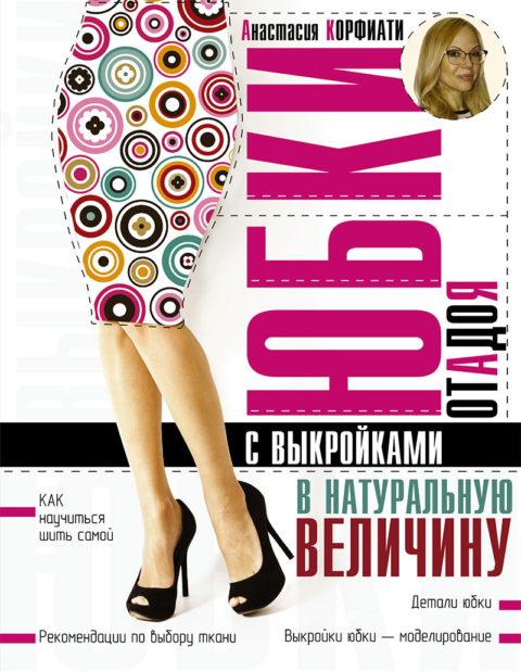 """Книга """"Юбки от А до Я"""""""