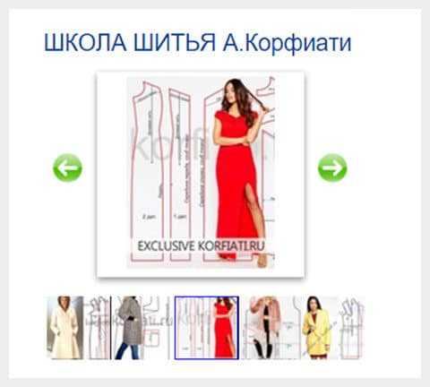 Виджет Яндекса на Школе шитья