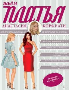 "Книга Анастасии Корфиати ""Шьем платья"""
