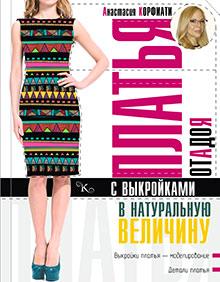 "Книга Анастасии Корфиати ""Платья от А до Я"""