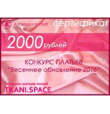 Сертификат на покупку тканей на 2000 рублей