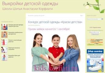 konkurs-kids1
