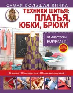 Техники шитья. Платья, юбки, брюки. Анастасия Корфиати