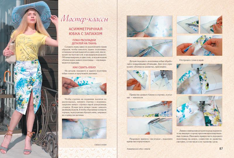 """Страницы из книги """"Техники шитья: платья, юбки, брюки"""""""