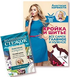 Книги Анастасии Корфиати - приз за 2 место
