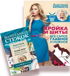 Книги Анастасии Корфиати за 1 место