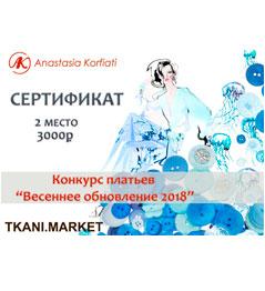 Сертификат на 3000 руб. приз за 2 место