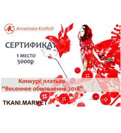 Сертификат за 1 место - 5000 руб.