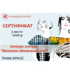 Сертификат на 2000 руб. приз за 3 место