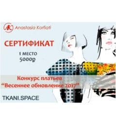 Сертификат на 5000 руб. приз за 1 место