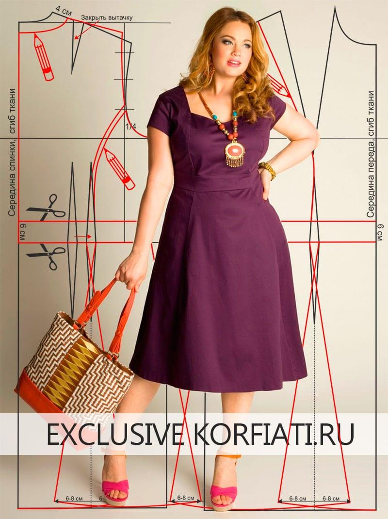 Выкройки и пошив платья большого размера