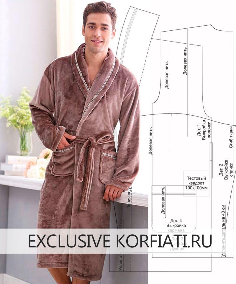 Выкройка мужского халата