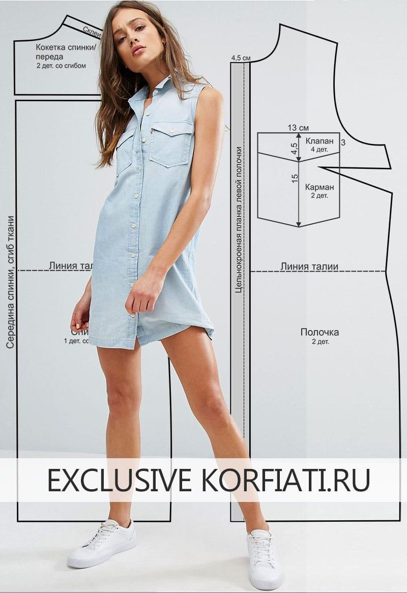 Выкройка платья с карманами и рукавами