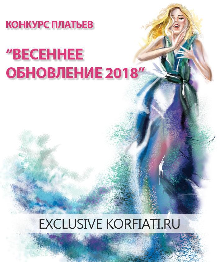 Победители конкурса платьев 2018 года