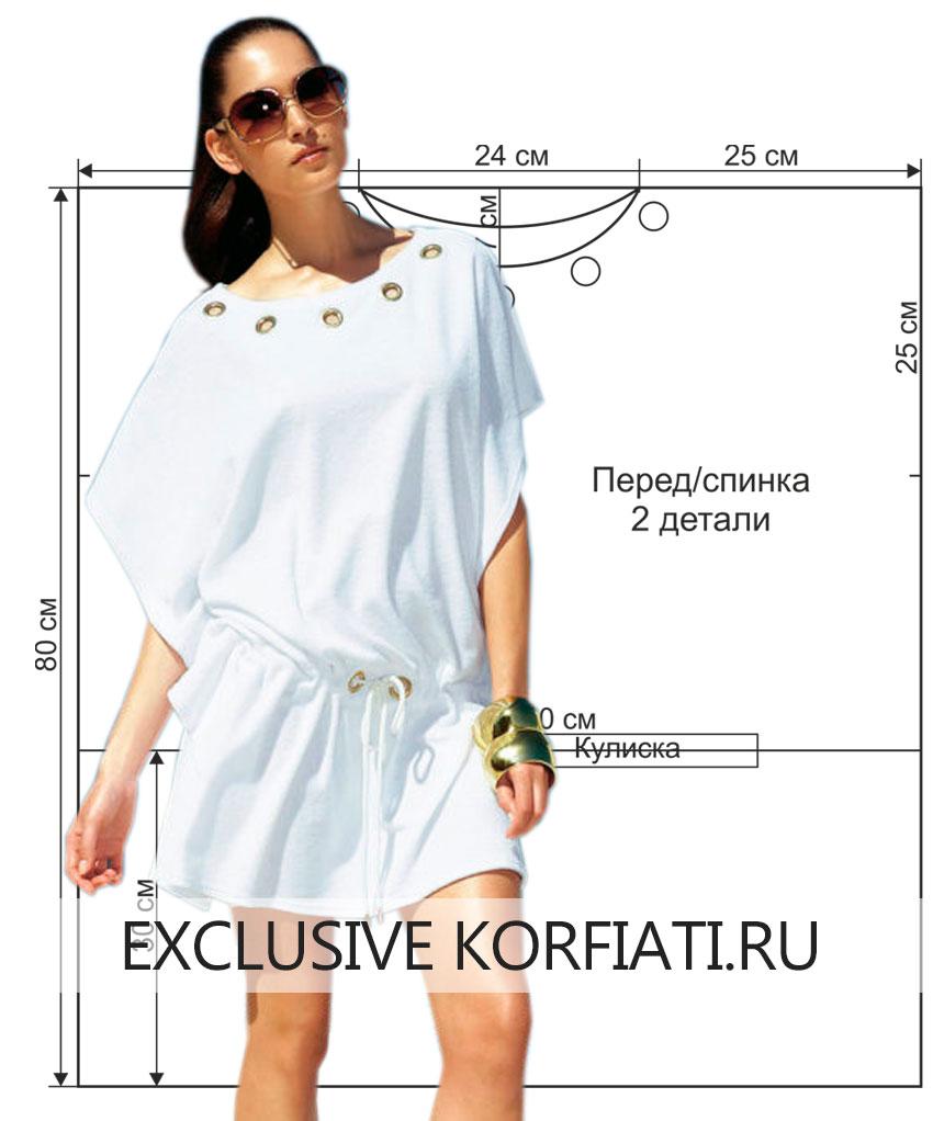 Выкройка пляжного платья длинные фото 577