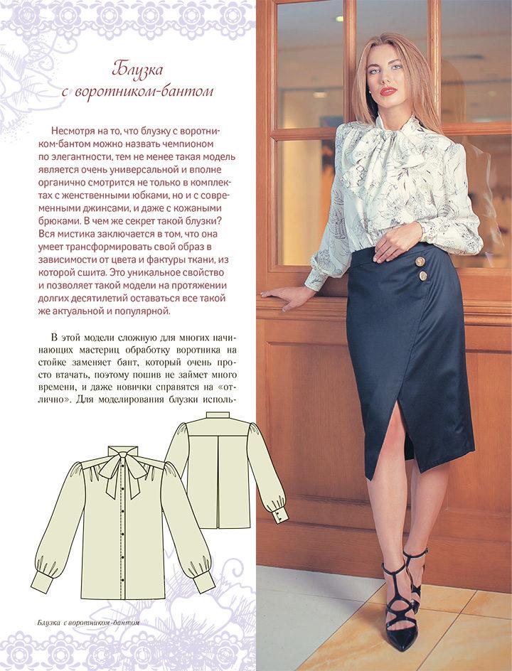 Шьем блузки и жакеты без примерок и подгонок - книга А. Корфиати