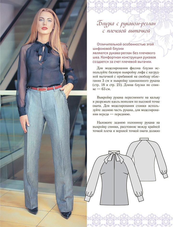 Блузки и жакеты от А до Я - книга А. Корфиати