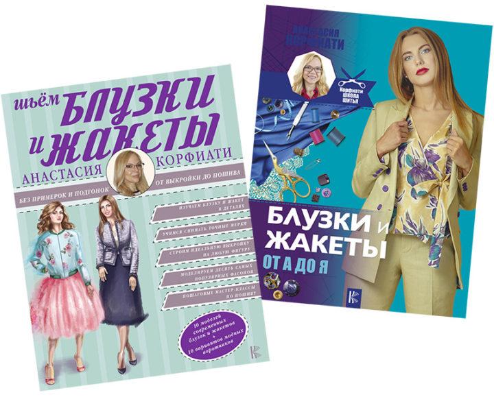 """Книга """"Блузки и жакеты от А до Я"""""""