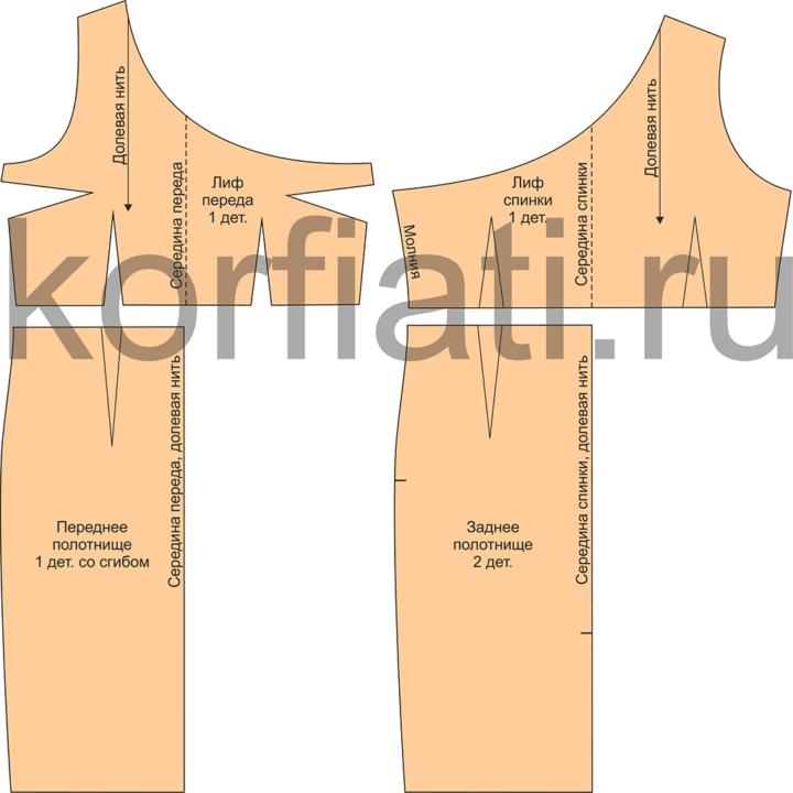 Выкройка платья с прямой юбкой - детали кроя