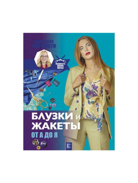 """Книга Анастасии Корфиати """"Блузки и жакеты от А до Я"""""""