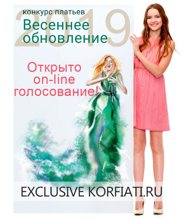 """Конкурс платьев """"Весеннее обновление 2019"""""""