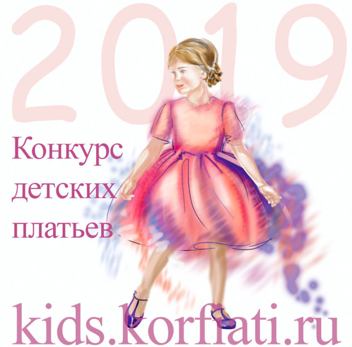 """Конкурс детских платьев """"Краски детства 2019"""""""