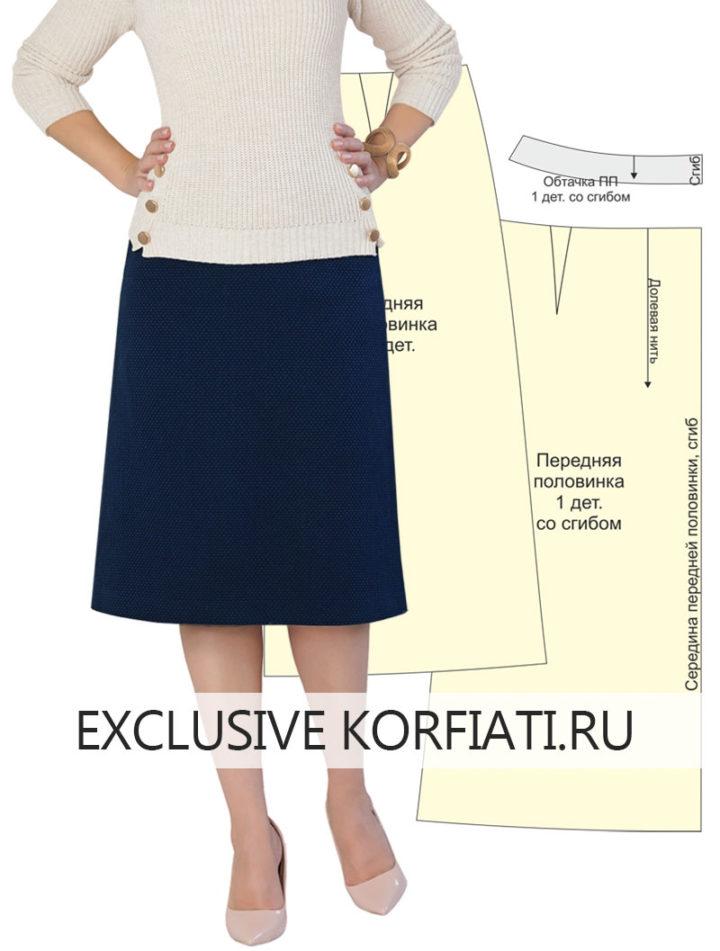 Моделирование выкройки юбки А-силуэта