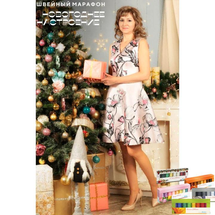 Швейный марафон по пошиву праздничного платья